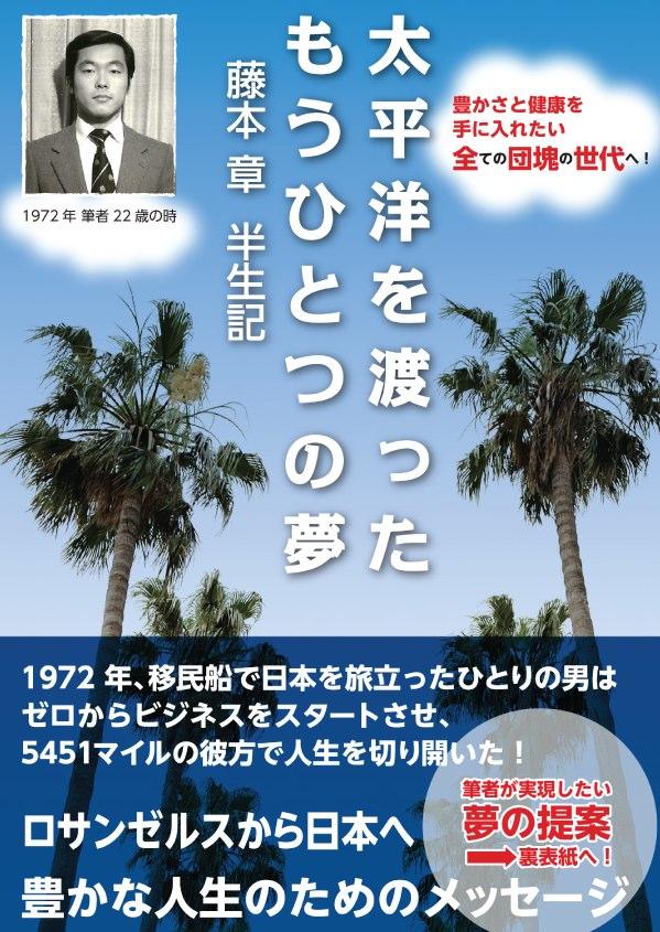 Amazon Book Akira Fujimoto