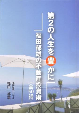 bookcoverfukuda