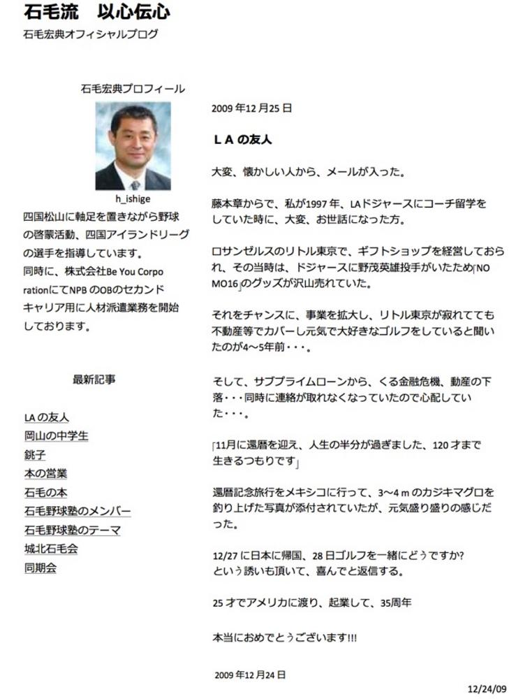 topics-ishige-7-2